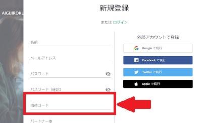 AI GIJIROKU(AI 議事録)招待コード入力場所