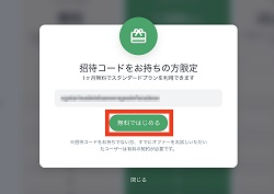 AI GIJIROKU(AI 議事録)招待コード限定