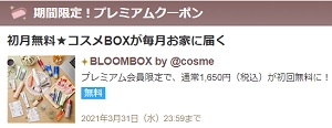 BLOOMBOX by@cosme
