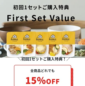 FIT FOOD HOME(フィットフードホーム)お試し