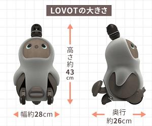 LOVOT(ラボット)サイズ