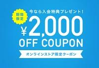 アルペン・スポーツデポクーポン2,000円割引