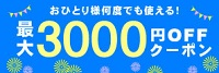 有賀園ゴルフオンラインクーポン3,000円