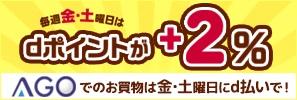 有賀園ゴルフオンラインdポイントキャンペーン