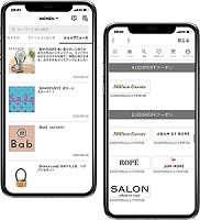 楽天ファッションクーポンアプリ
