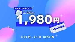 クラス101トライアルクラス6,000円OFF