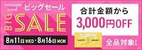 ナナイロウェディングビックセール3,000円割引