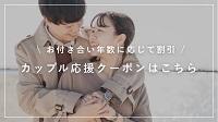 ラブグラフ(Lovegraph)カップル応援クーポン