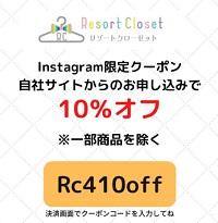 リゾートクローゼット(Resort Closet)クーポン10%割引