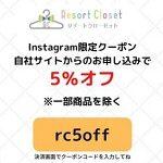 リゾートクローゼット(Resort Closet)クーポン5%割引