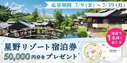 星野リゾート宿泊券50,000円分が当たるキャンペーン開催中!ナナイロウェディング