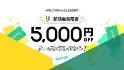 CLASS101クーポン5,000円割引