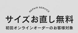 KASHIYAMA-EASYお直し無料