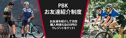 PBK(ProBikeKit)友達紹介