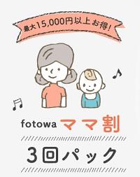 fotowa(フォトワ)ママ割