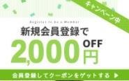 きものレンタリエクーポン2,000円割引