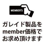 ガレイドスマートフード(GALLEIDO SMART FOOD)member価格