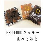 BASE FOOD(ベースフード)BASE Cookies口コミ評判
