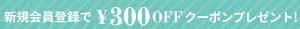 TANP BOX(タンプボックス)クーポン新規会員登録