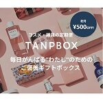 TANP BOX(タンプボックス)クーポン