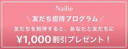 ネイリー(Nailie)友達紹介