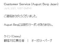 August Berg問い合わせフォーム