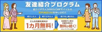 BIGLOBEモバイル友達紹介