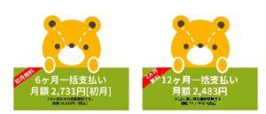 おもちゃのサブスク無料キャンペーン