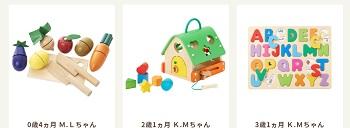 おもちゃのサブスク知育玩具