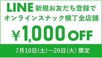 オンラインスナック横丁クーポン1,000円