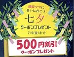オンラインスナック横丁クーポン500円