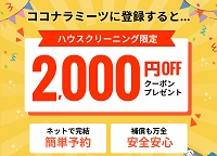 ココナラミーツクーポン2,000円