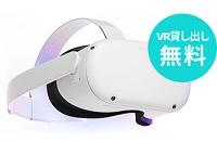 スマートチューター(Smart Tutor)VR無料貸し出し