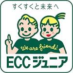 ECCジュニアクーポンキャンペーン