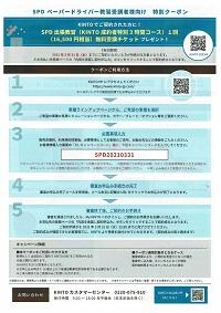 KINTOキャンペーンコード