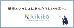 kikito(キキト)