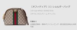 〔オフィディア〕GG ショルダーバッグスタイル