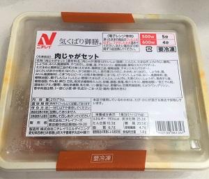 ニチレイフーズダイレクトお弁当感想