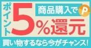 ベクトルパークポイント5%還元キャンペーン
