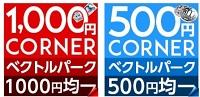 ベクトルパーク500円金一