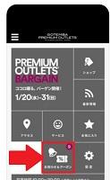 御殿場プレミアムアウトレットクーポンアプリ