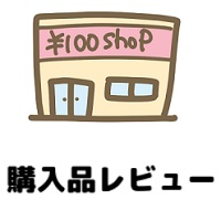 100均購入品レビュー