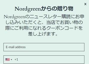 Nordgreen(ノードグリーン)クーポンメルマガ