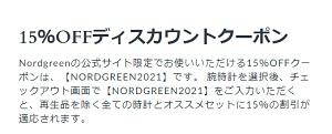 Nordgreen(ノードグリーン)クーポン15%割引