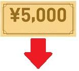formie割引5,000円