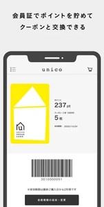 unico(ウニコ)クーポンアプリ