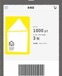 unico(ウニコ)クーポン1,000円割引