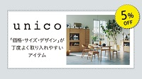 unico(ウニコ)三井の住まいLOOP