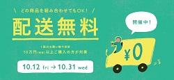 unico(ウニコ)送料無料