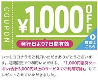 ココナラクーポン1,000円割引